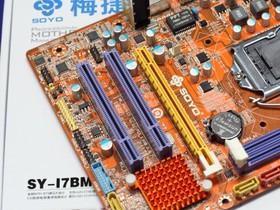 梅捷SY-I7BMU3+