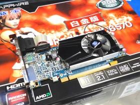 蓝宝石HD6570 2GB DDR3白金版